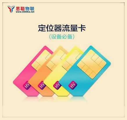 定位器流量卡如何选择?怎么选择自己想要的定位器流量卡?