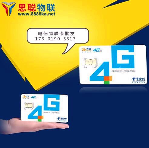 物联卡批发多少钱一张?物联卡批发商多少钱?