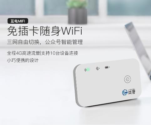 无线随身wifi总代理拿货 200元一台无线随身wifi货源批发
