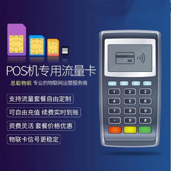POS机流量卡在哪买?厂家采购POS机流量卡就到思聪物联!