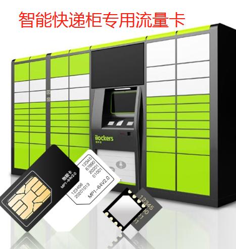 「移动物联卡加盟」代理物联卡需要多少钱?