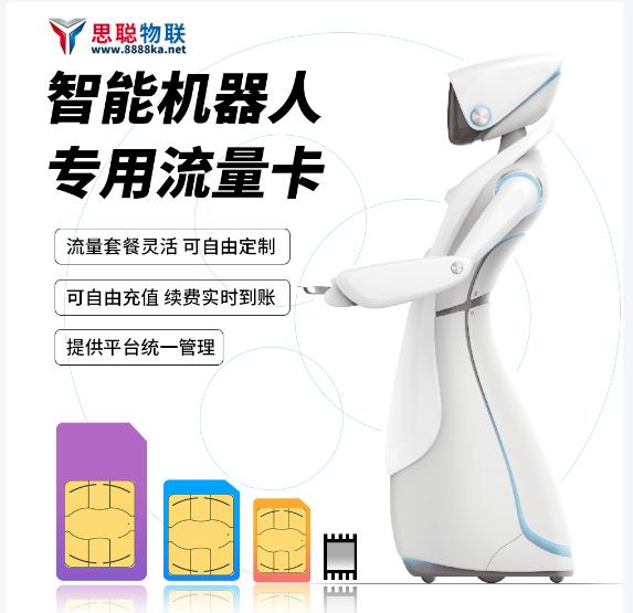 机器人流量卡批发生产厂家:一手货源流量卡