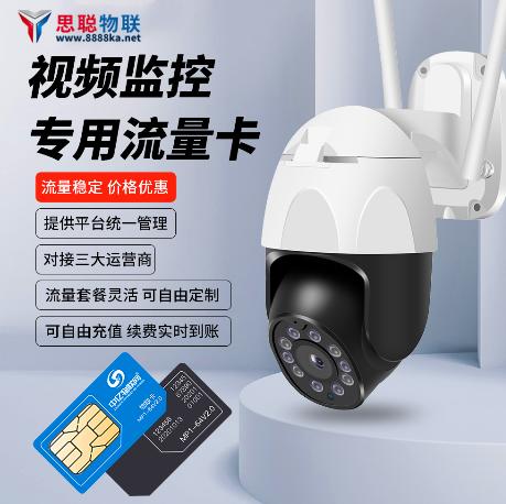 工地_养殖场_4G摄像头专用监控流量卡