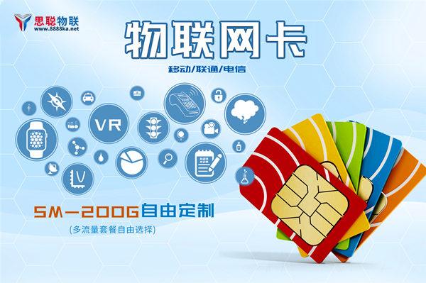 详细科普:什么是消费级物联网专用卡?